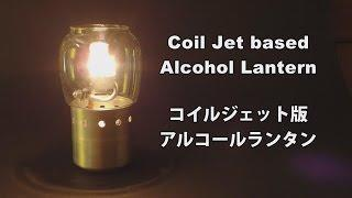 Coil Jet based Alcohol Lantern