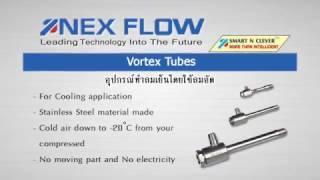 Nex flow Vortex Tubes อุปกรณ์ ทำลมเย็นโดยใช้ลมอัด