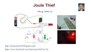 joule thief tutorial | joule thief شرح | جول ثيف