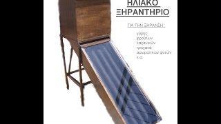 Solar Dehydrator DIY