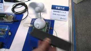 EME-harvester / Energy harvesting / Compact Generator_1-5/8