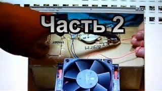 Генератор Бедини из кулера часть2  The generator of the Bedini fan PART2